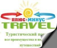 Плюс-минус Travel Туристический портал